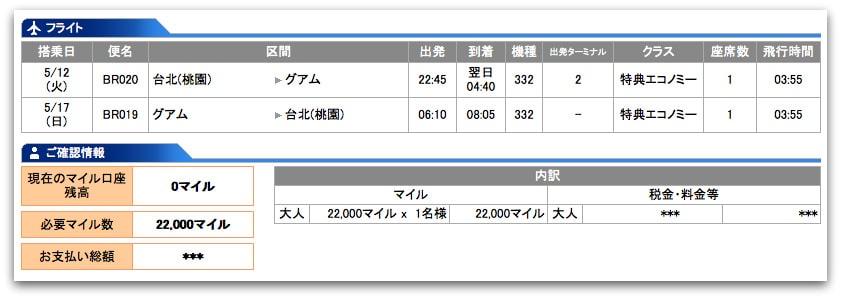 全日空兌換長榮直飛關島來回機票只要 22K