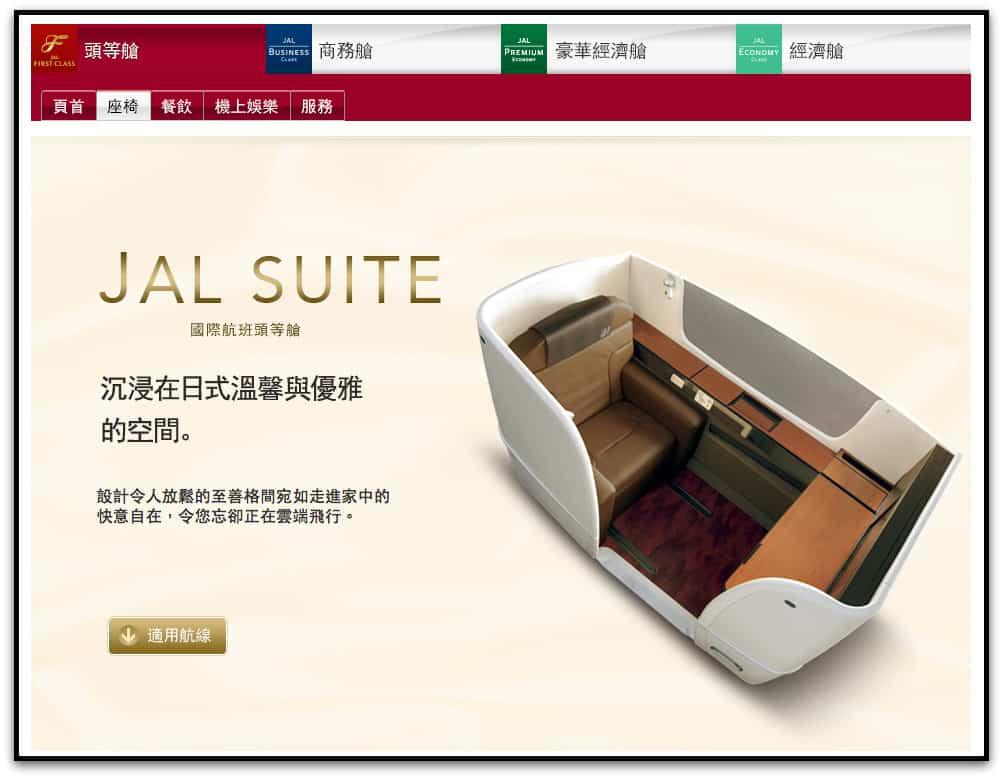 6萬元可以換到的日本航空頭等艙歐洲來回機票 (http://www.tw.jal.com/twl/zhtw/inflight/inter/first/f_seat/)