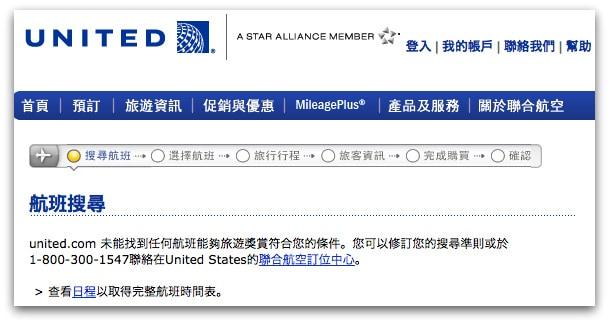 聯合航空搜尋不到免費里程機票的網頁