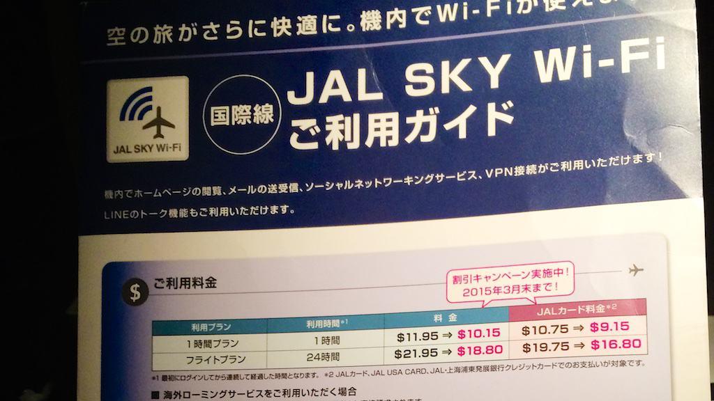 飛機上網路上不快,但是這大約 600 元台幣的網路,可以讓整段旅程與地表零時差,繼續宅。