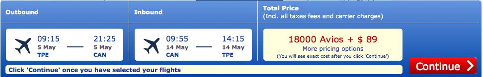 台北到廣州的距離雖短,但是因為英航是以各段分別計算,也因此要花費 18,000 avios才能換得經濟艙來回機票。