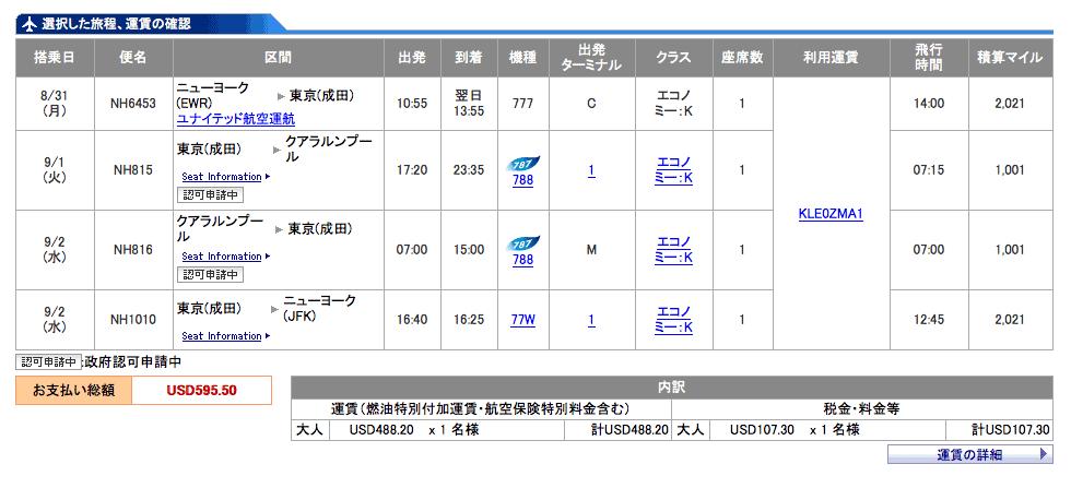 8/31 紐華克出發,吉隆坡來回機票只要 $596