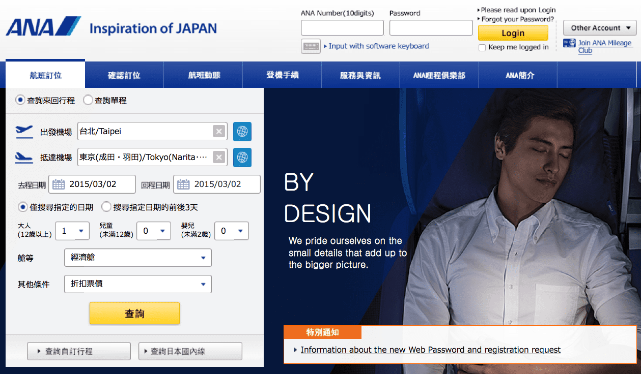 官方網頁的右上角按下 Join ANA Mileage Club。依照指示註冊後會獲得一個會員卡號