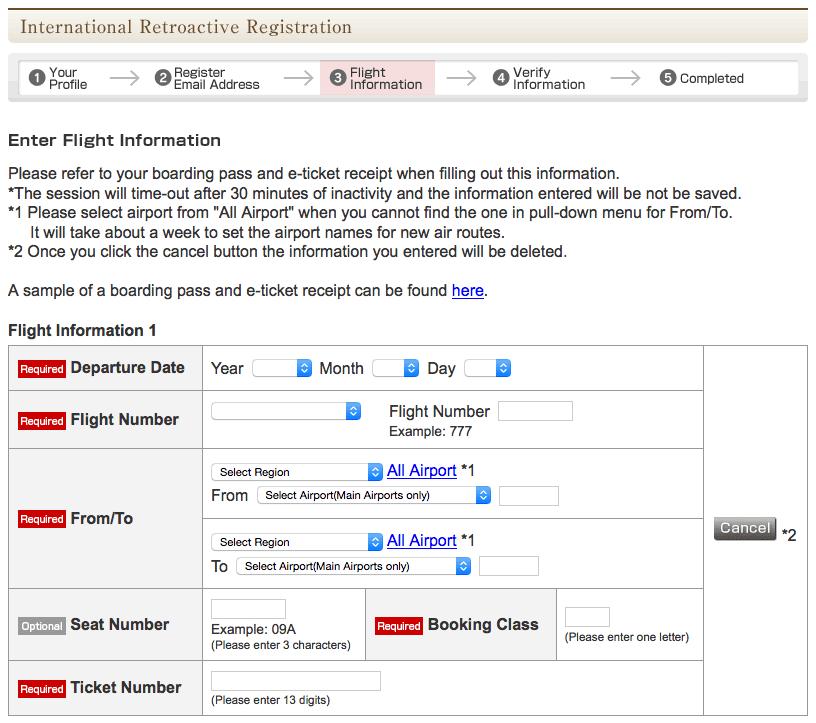 從補登網站輸入長榮的機票相關資訊就可以補登