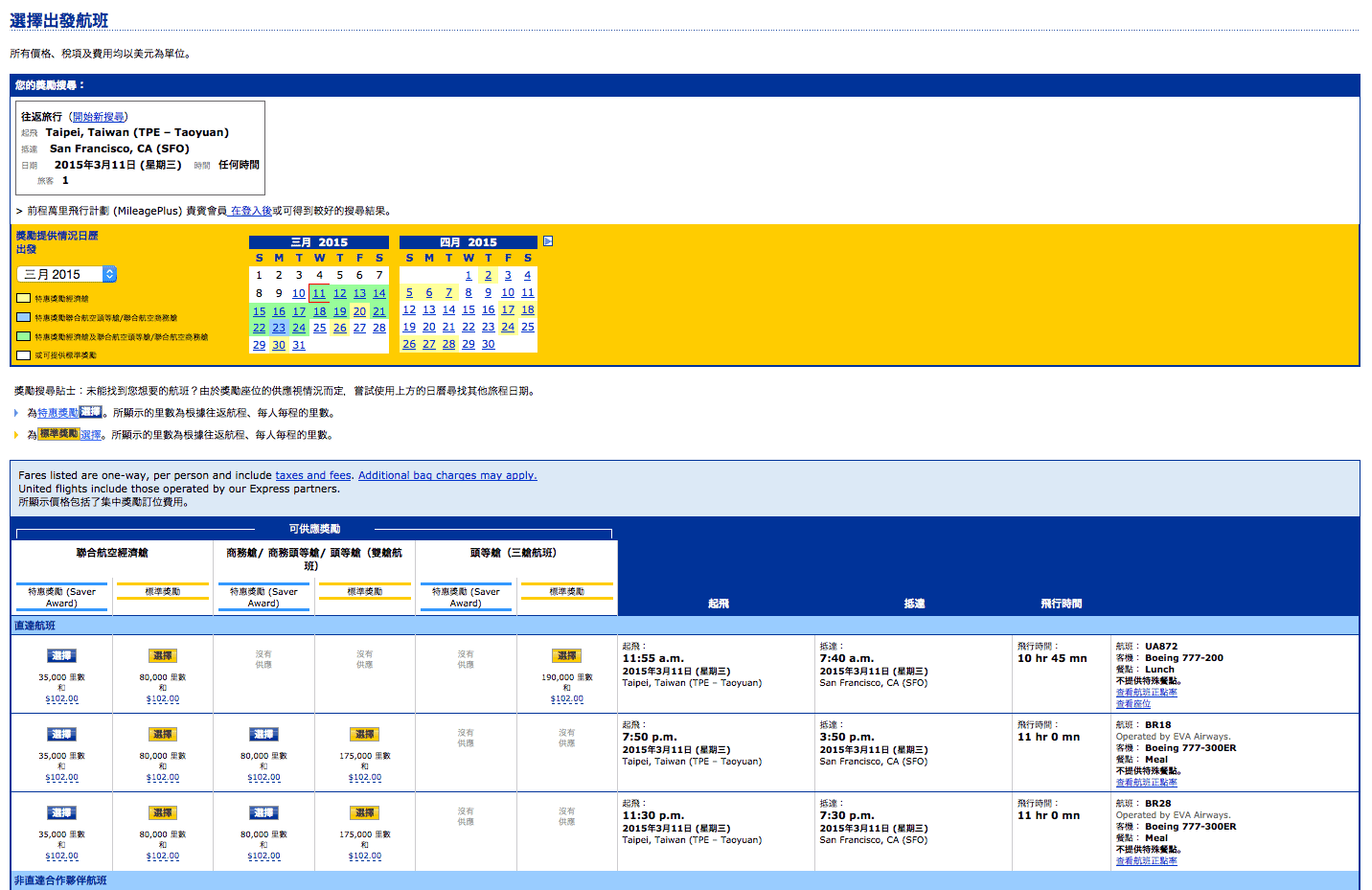 聯合航空的查票系統好用而且可以查詢所有星空聯盟票,為眾多玩家的首選