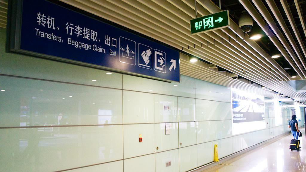 北京機場的航廈