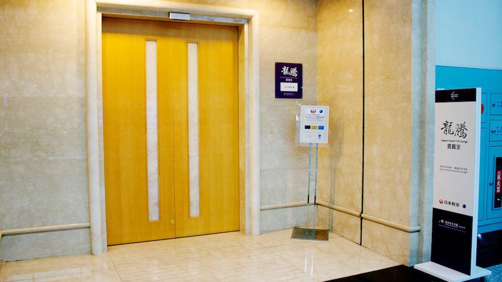 日本航空在台北桃園機場合作的貴賓室為龍騰貴賓室