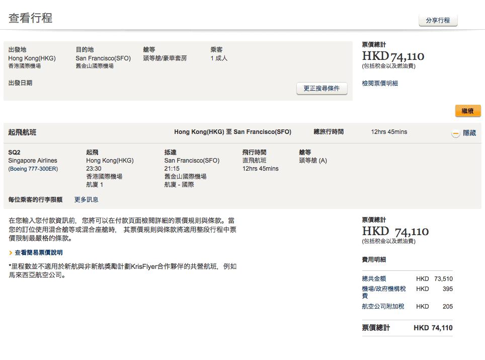 SQ2 HKG=SFO 的單程頭等艙機票就要約台幣 30 萬元