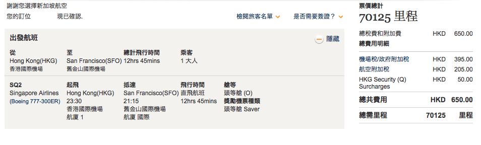 新航頭等艙 香港=舊金山 兌換僅需 70K左右,稅金也不高約 $80