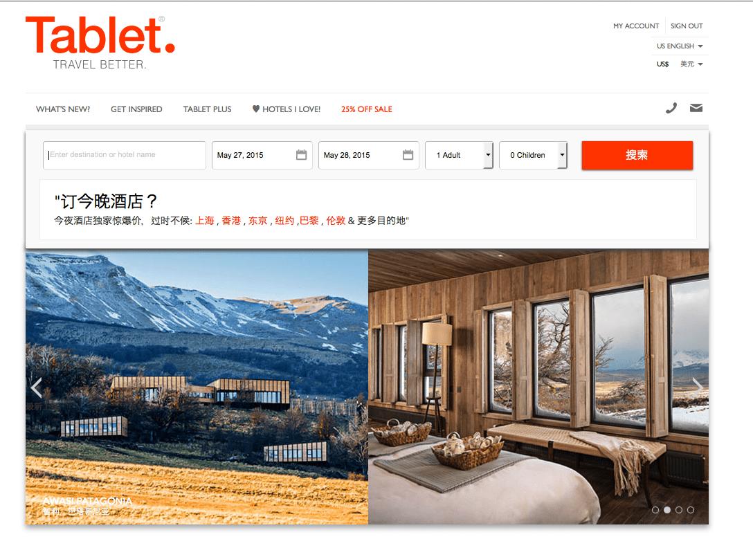 Tablet Hotel訂房網頁