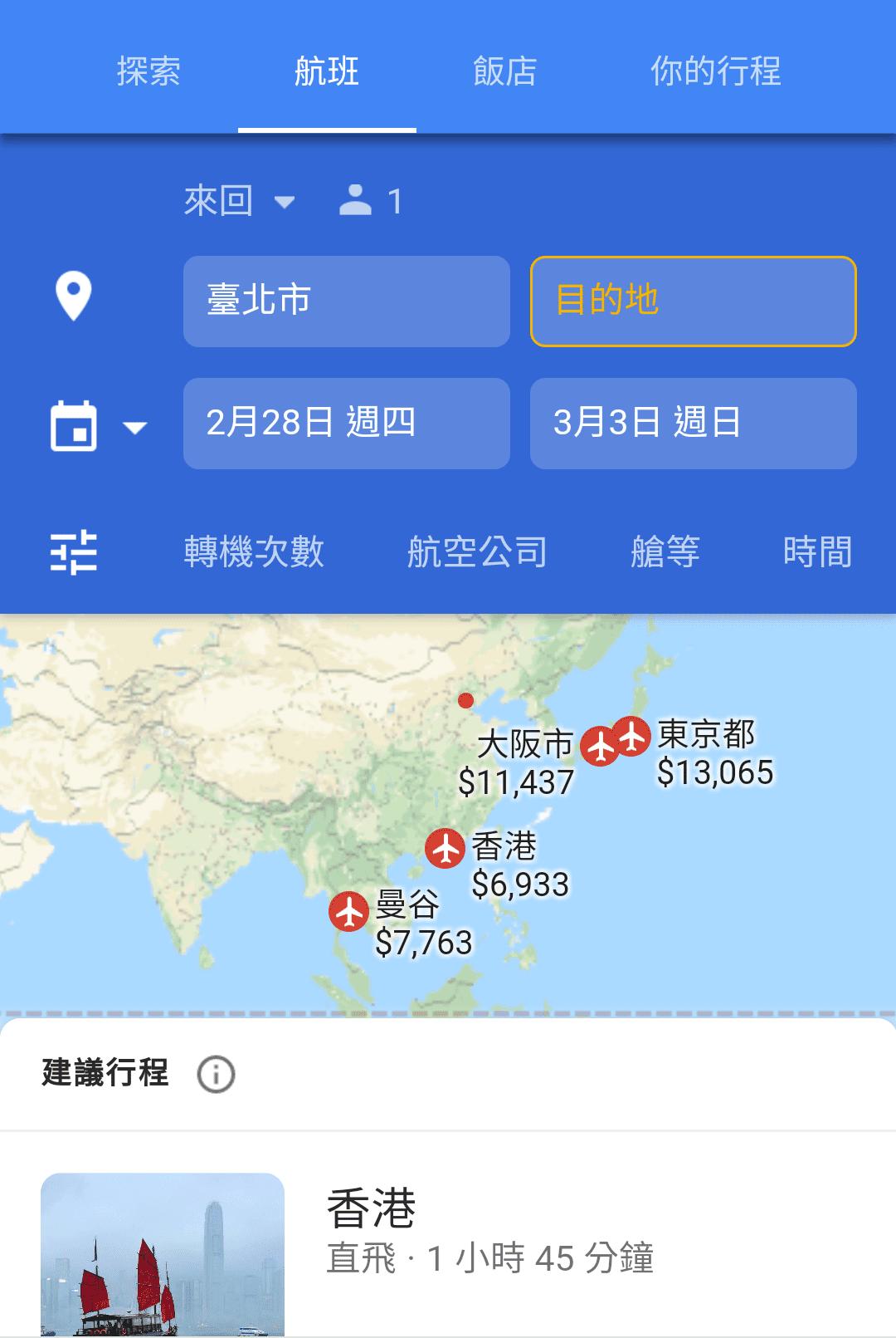 使用 Google Flights 最重要的秘訣就是「不要輸入目的地」(研究生的點數旅行筆記)