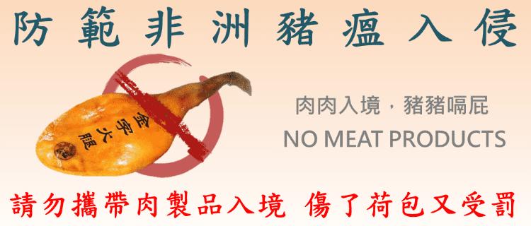 肉肉入境,豬豬嗝屁(取自財政部關務署臺北關官網)