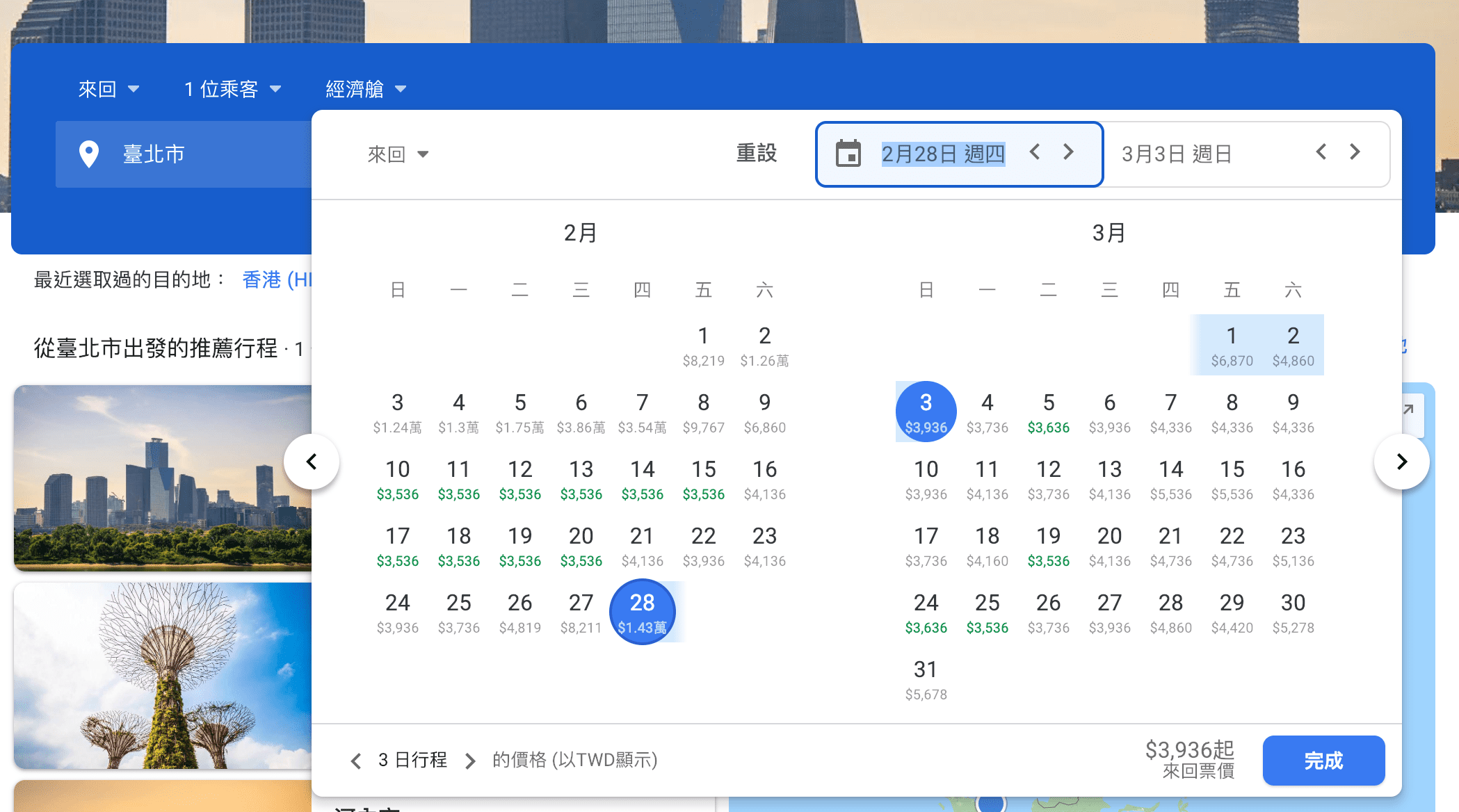 Google Flights 可以一次顯示兩個月的機票價格(研究生的點數旅行筆記)