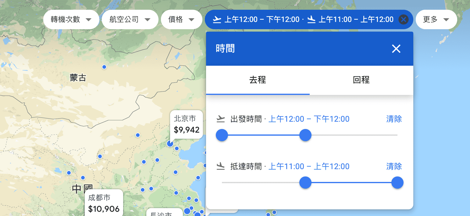 Google Flights 可以選擇早去晚歸的航班(研究生的點數旅行筆記)