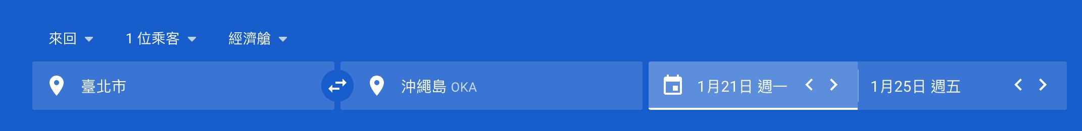 Google Flights 測試一下台北到沖繩的機票(研究生的點數旅行筆記)