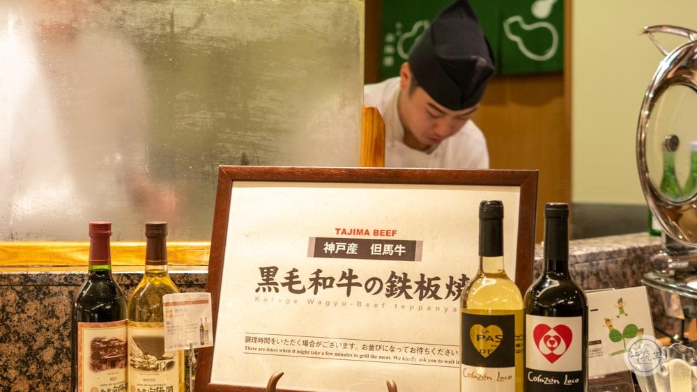 晚餐神戶黑毛牛 現煎現拿(有馬溫泉・兵衛向陽閣|研究生)