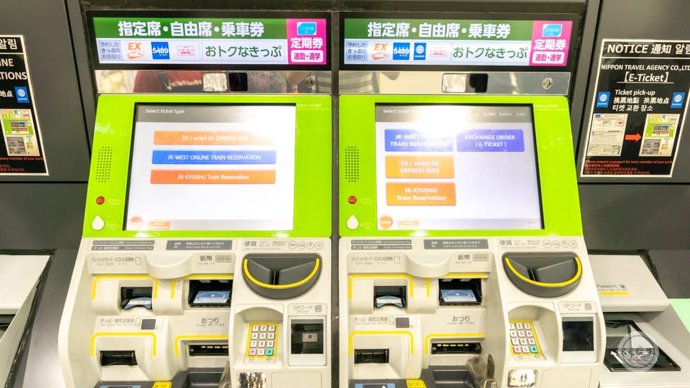 看出差異了嗎?右邊那一台有掃護照的機器 可以自動取從 Wamazing 購買的JR西日本鐵路周遊券(有馬溫泉・兵衛向陽閣|研究生)