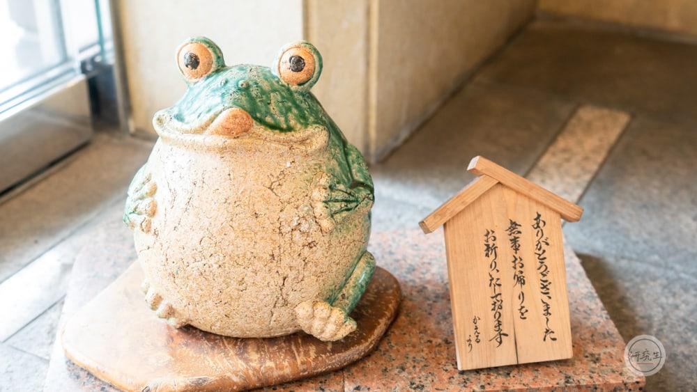 飯店很用心地放了之青蛙(與回家同音)祝褔你一路順風(有馬溫泉・兵衛向陽閣|研究生)