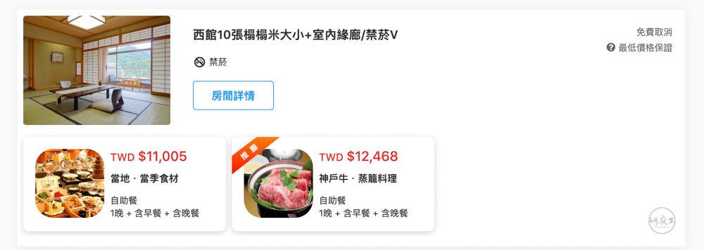 Wamazing 訂日式溫泉飯店 一目瞭然的選擇一泊二食|研究生